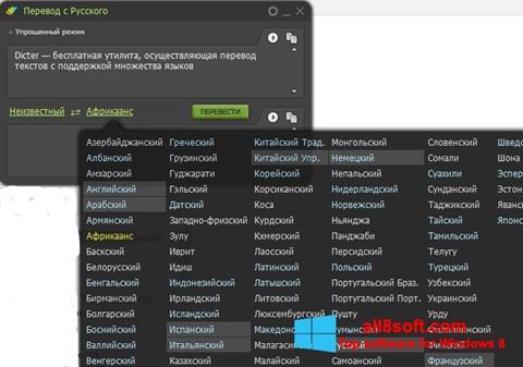 Screenshot Dicter Windows 8