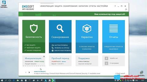 Screenshot Emsisoft Anti-Malware Windows 8
